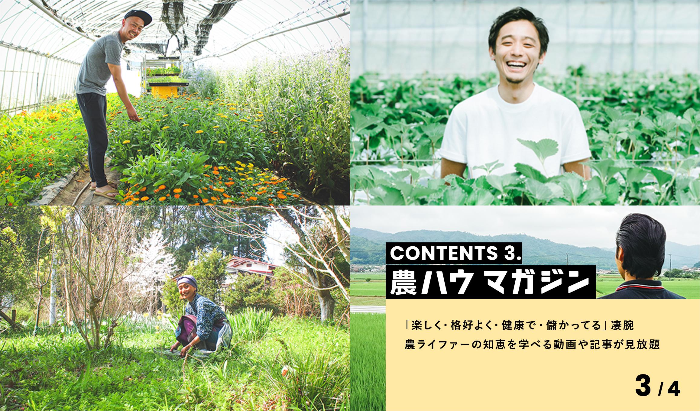農オンラインサロンの農ハウマガジン