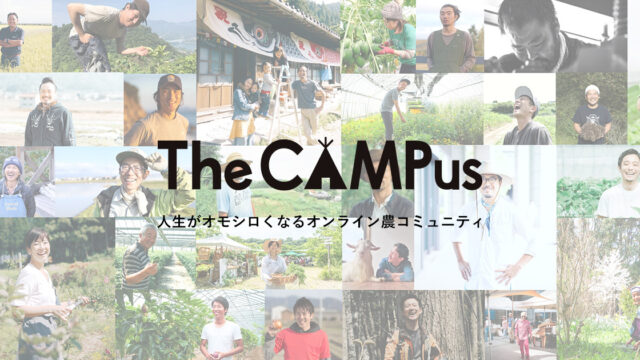 The CAMPus BASE(ザ・キャンパス)